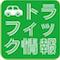 jp.samurai_international.traffic-icon