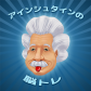jp.wkb.einstein.full.gp-icon