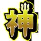 オードリーの神アプリ : 画面をこすって正体を暴け!大盛り上がりのクイズゲームが登場!【2014/2/25放送内容】