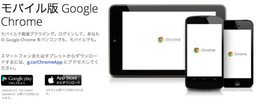 【Androidスマホのコツ】知ってるようで意外と知らない?「Chromeブラウザ-Google」の活用術