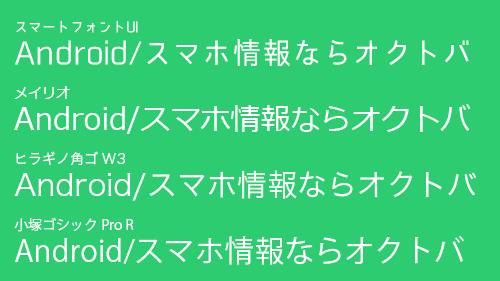 20140410-smartfont-3