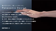 パナソニック、デザインをテーマに独自の視点で自社製品を紹介する「Panasonic Design」を公開