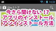 【Androidスマホのコツ】今さら聞けない!?アプリのインストール/アンインストールのやり方