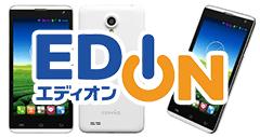 エディオン、スマホ端末と通信・通話サービスがセットになった「エディオンセレクト スマートフォン」を発売