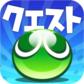 octoba.net.sale0419-ぷよクエicon