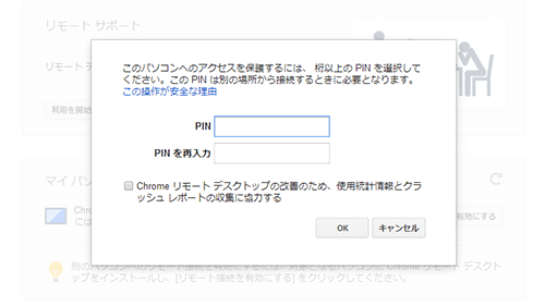 com.google.chromeremotedesktop-3