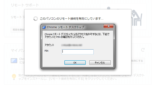 com.google.chromeremotedesktop-4