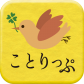 jp.co.mapple.cotrip-icon