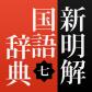 jp.ne.biglobe.shinmeikai.gp-icon