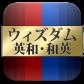 jp.ne.biglobe.wisdomdict.gp2-icon