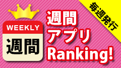Androidアプリ週間ランキングTOP50 【2015/08/22-2015/08/28】
