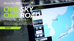 パナソニック、「ゴリラ・アイ」で撮影した日本縦断4500kmにおよぶ全行程をまとめたロングムービーを公開 全80時間