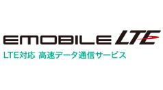 「EMOBILE LTE」、今月(2014年5月)より月間10GBの通信量制限開始