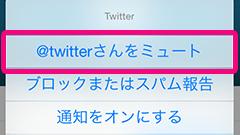Twitter公式でミュート機能を追加 見たくないけどフォロー外したくない場合などに