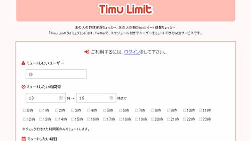 20140515-timulimit-1