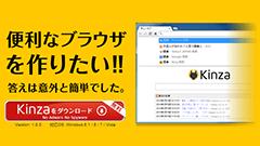 エターナル青春系ブラウザ「Kinza」がリリース Chromiumベースのシンプルで使いやすいブラウザ