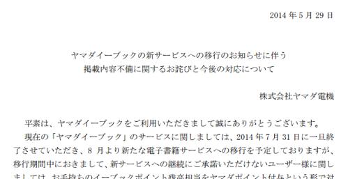 20140530_yamada_ebook_01