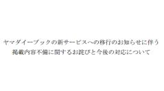 【続報】ヤマダイーブック、サービス終了の案内は「記載不備」 新サービス移行後も引き続き閲覧可能に