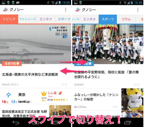 com.gunosy.android-002