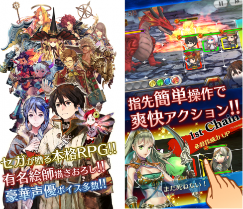 com.sega.chainchronicle-SS 2