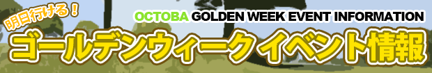 goldenweek-header