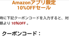 Amazon Androidアプリ