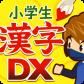 jp.co.gakkonet.quizninjakanjidx-icon