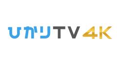 ひかりTV、4K映像のVODトライアル配信を4月8日より実施!