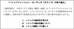 日本オーディオ協会が「ハイレゾ」の定義及び推奨ロゴを発表。スピーカーやヘッドフォンについても定義付け