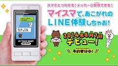 あこがれのLINE体験!本物のスマホと通信できるおもちゃ「マイタッチスマート」 8月7日発売