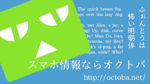 20140606-font-1
