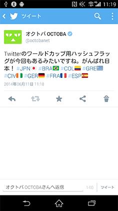 20140611-twitter-2