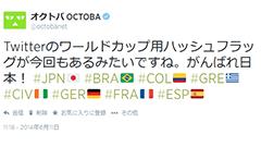 ワールドカップを盛り上げよう!Twitterに国旗を表示するハッシュフラッグが再登場!