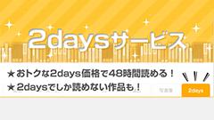 BookLive、電子書籍を48時間限定で読める新サービス「2days」を開始 199円を中心に割安価格で提供