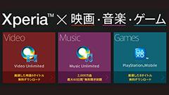 ソニーモバイル、Xperia Z2 / ZL2 / Z2 Tablet購入者向けに「Xperia × 映画 ・音楽・ゲーム」キャンペーン開始