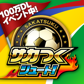 20140618_playstore_soccer_02_icon