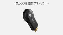 ドコモ、dビデオ会員1万人に「Chromecast」プレゼントキャンペーンを開始