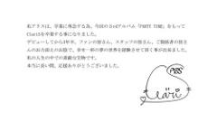 【速報】「まどマギ」や「俺妹」の主題歌で有名な女性アイドルユニット「ClariS」のアリスが学業専念のため卒業へ!