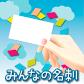 air.org.i_cms.minnanomeishi&hl=ja.icon