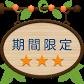 期間限定商品なび〜コンビニ等で新発売の話題の新商品紹介と投稿