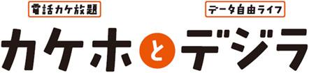 octoba-176_kakeho-1