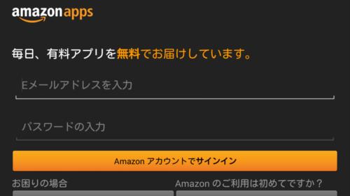 「Amazonアプリストア」アプリ新規登録で500円分のクーポンが貰えるキャンペーンが開催中
