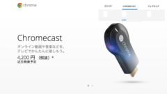 【スマホヘッドライン】Chromecast、国内で発売!!ほか-2014/05/28-