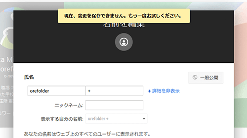 20140716-googleplus-2