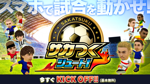 WcupSelect-App2-SS