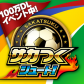 WcupSelect-App2-icon