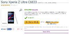 【スマホヘッドライン】Xperia Z Ultraが格安で販売中!?在庫が無くなる前に急げ! ほか-2014/07/30-