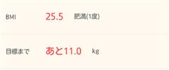 超簡単レコ ダイエット【無料】