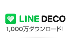 LINE DECO、サービス公開から75日で世界1,000万DLを突破!これを記念してキャンペーン実施中です!