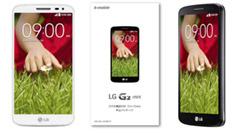 低価格スマホとは一線を画すワンランク上のスペック「LG G2 mini 音声通話+LTEデータ通信セット」がAmazonにて発売開始!